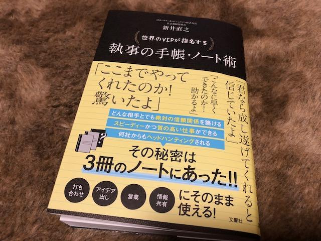 執事の手帳・ノート術