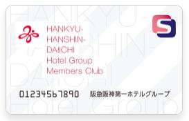 阪急阪神第一ホテルグループメンバーズクラブカード