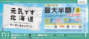 元気です北海道クーポンキャンペーン