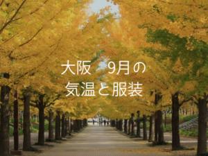 9月の大阪 気温と服装