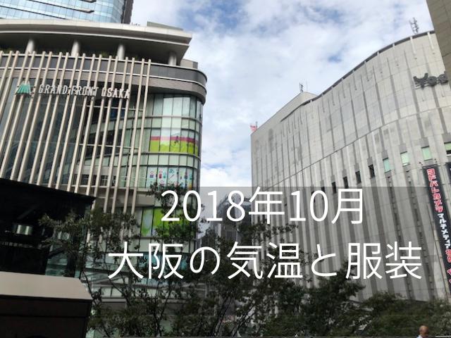 2018年10月大阪の気温と服装