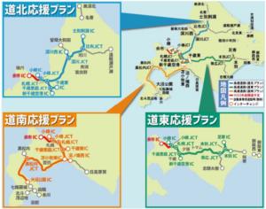 北海道観光応援ぱす