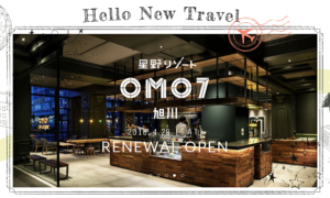 OMO7星のリゾート