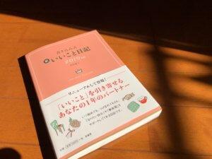 いいこと日記